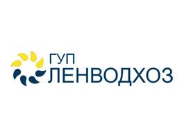 ГУП «Ленводхоз»