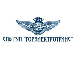 """ГУП """"Горэлектротранс"""""""